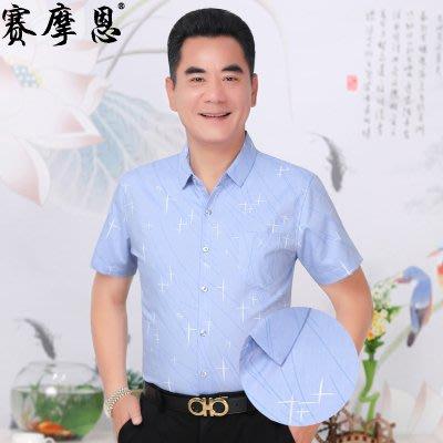 中年男士短袖襯衫爸爸夏裝襯衣中老年人男裝寬鬆薄款寸衣