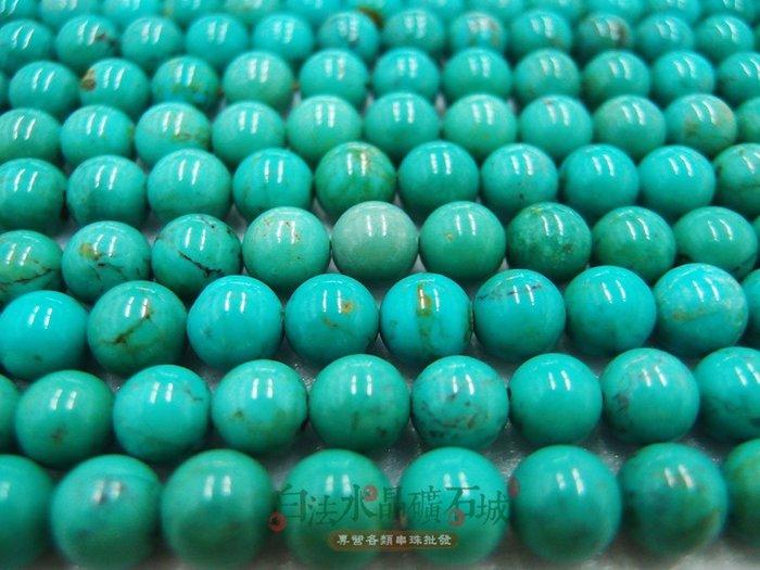 [出清特賣] 天然-綠松石(綠色)土耳其石 8mm 串珠/條珠 首飾材料