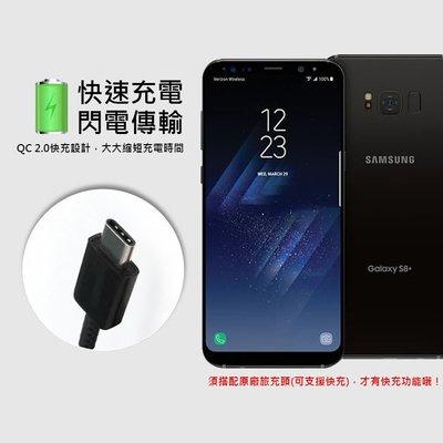 原廠三星 SAMSUNG Galaxy S8+ / S8 / Note 8 / A8 / S9 Type C 傳輸充電線