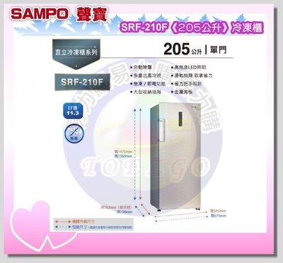【易力購】SAMPO 聲寶 冷凍櫃-直立 SRF-210F《205公升》全省運送
