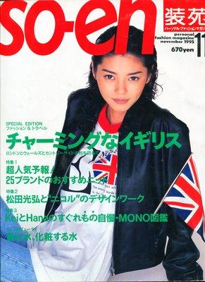 紅蘿蔔工作坊/裁縫~裝苑so-en 1995 / 11月. 沒有紙型(日文書)9H
