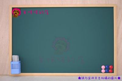 ☆羊咩咩的店☆『60 X 90公分--黑色板面--』木框磁性餐飲黑板→另贈送配件組(品質好!各尺寸都有唷)