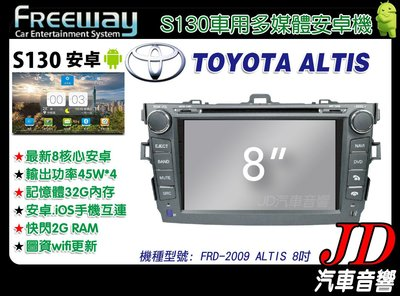 【JD 新北 桃園】FREEWAY TOYOTA ALTIS 09年 DVD/數位/導航/藍芽 8吋 S130 安卓機