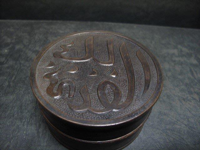阿拉伯文 蓋式香爐 或墨盒【世古子寶  款】