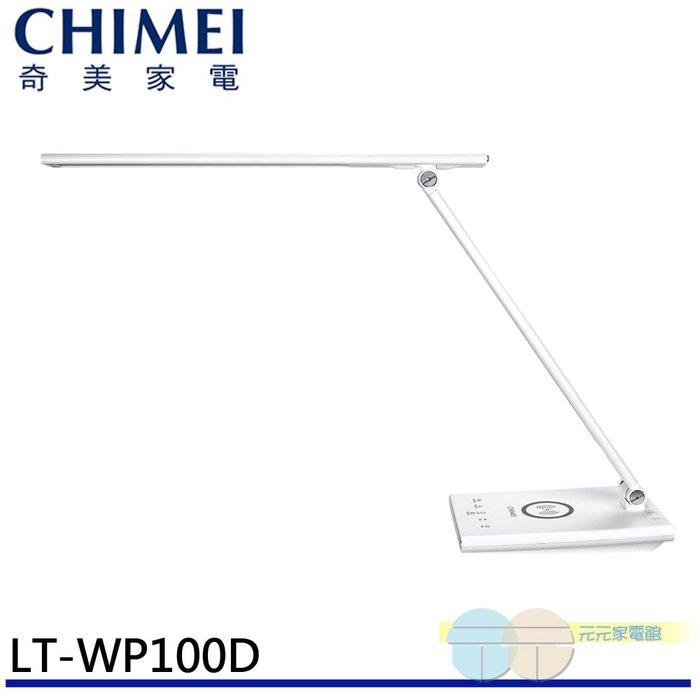 附發票*元元家電館*CHIMEI 奇美 時尚LED QI無線充電護眼檯燈 LT-WP100D