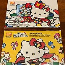 Hello Kitty Sanrio game master limited edition adult & child octopus 珍藏版成人及小童八達通