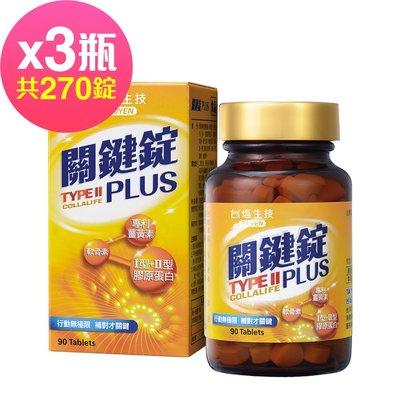 台鹽生技 關鍵錠PLUS(90錠x3瓶,共270錠)