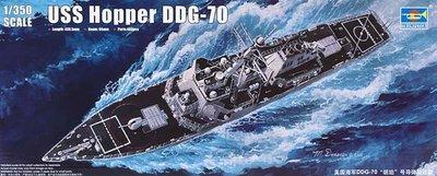【TRUMPETER 04525】小號手 1/350 美國海軍DDG-70 霍伯號 胡珀號 導彈驅逐艦(含蝕刻片)
