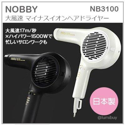 【日本製 現貨】日本 Nobby 專業 負離子 吹風機 NB3000 美髮 快速 大風速 溫風 冷風 兩色 NB3100