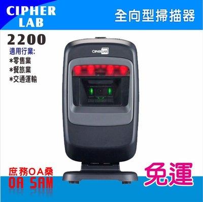 CIPHER LAB 2200 全向 桌上型 掃描器 讀碼機