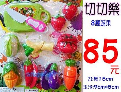 小白代購網滿千免運/扮家家酒組1卡裝/切切樂切水果遊戲組/共8種蔬果85元