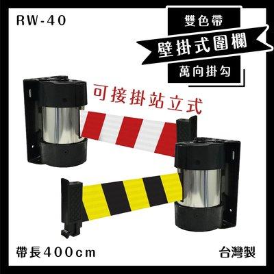 《台製特選》RW-40 雙色帶 壁掛式圍欄 萬向掛勾 可接站立式 帶長400cm 含緩速器 大樓 展覽 賣場 掛壁