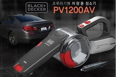 ShoPrincess - 韓國直送 汽車吸塵機 Korea BlackDecker Power Car Vaccum (kr316-126)