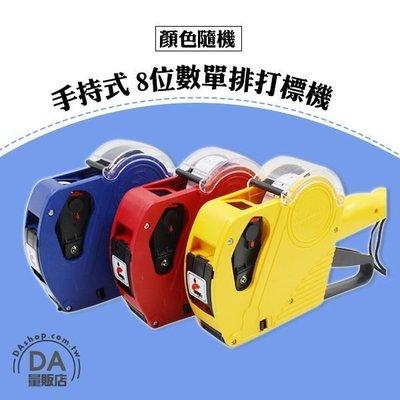 有蓋單排 8位數標籤機 附籤紙墨球 打標機 手持式 標籤機 標價機 顏色隨機  (34-392)