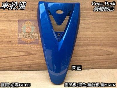 [車殼通]適用:光陽GP125擋風板-閃藍(不含飾板,MARK)$550,Cross Dock景陽部品