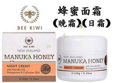 Bee Kiwi 麥盧卡蜂蜜面霜 晚安面膜 乳液 涷膜 滋養 免沖洗 睡眠面膜 清爽 抗痘 精華液 亮白 美白