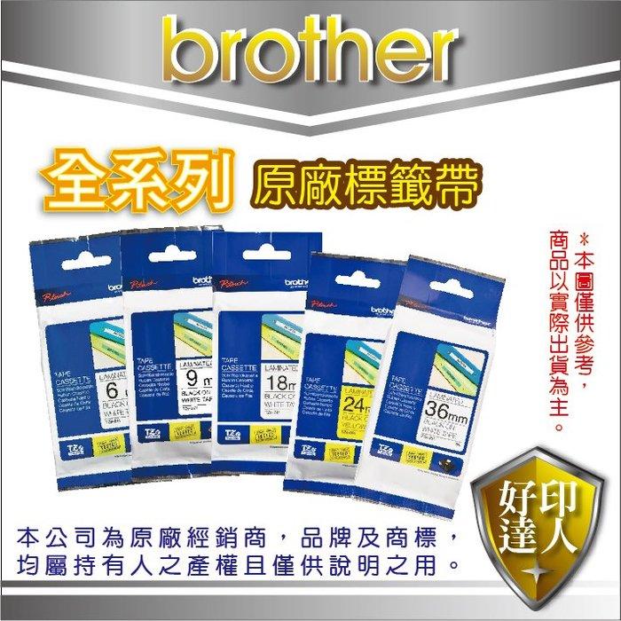 好印達人【可任選3捲】Brother 標準黏性護貝原廠標籤帶(18mm) TZe-141、TZe-241、TZe-441
