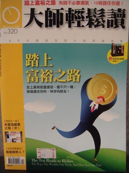 近全新經營管裡雜誌【大師輕鬆讀】第 320 期,無底價!免運費!