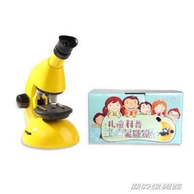 顯微鏡兒童顯微鏡玩具科普科學實驗贈標本製作工具