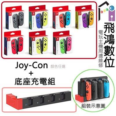 【飛鴻數位】(保固一年)任天堂Switch  NS Joy-Con 左右手控制器+ Joy-Con手把充電座  副廠