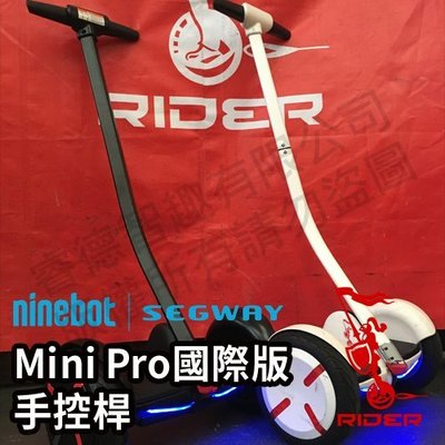 Ninebot Mini Pro國際版平衡車 體感車 專用延長桿(黑/白兩色可選)