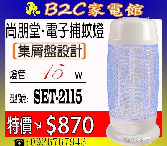 《B2C家電館》【特價↘$870~集蚊盒設計~好抓蚊好清理】【尚朋堂~15W電子捕蚊燈】SET-2115