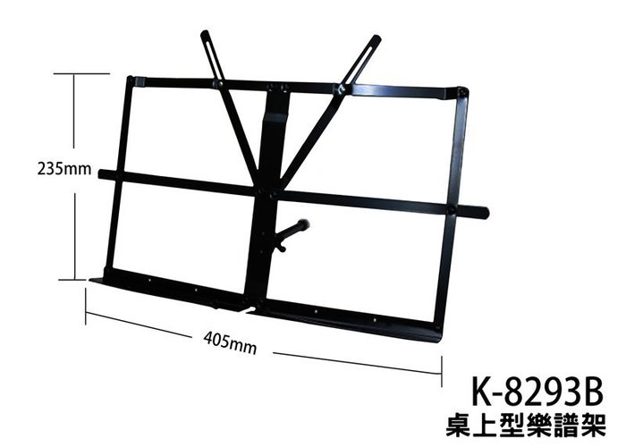 高傳真音響【K-8293B】桌上型樂譜架 方便攜帶摺疊式/賣場展示/廣告DM/食譜架/書架
