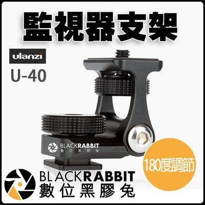 數位黑膠兔【 Ulanzi U-40 監視器 支架 】 外接螢幕 攝影機 相機 攝影 外掛螢幕 檢視 顯示器 監視器