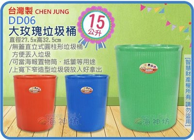 =海神坊=台灣製 DD06 大玫瑰垃圾桶 圓形紙林 資源回收桶 收納桶 環保桶 15L 60入3500元免運