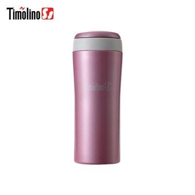 Timolino 隨身杯300ml (不鏽鋼保溫杯) 玫瑰金【奶油獅專賣店】