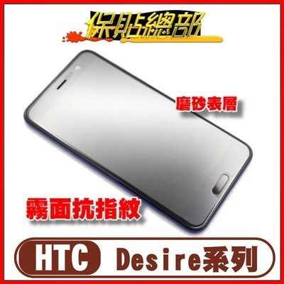 保貼總部~霧面抗刮For: HTC專用型螢幕保護貼Desire Eye.DESIRE12 (請入內選擇型號)台灣製造