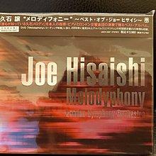 日版 久石讓 Joe Hisaishi Melodyphony CD+DVD London Symphony Orchestra 初回限定版 吉卜力 宮崎駿