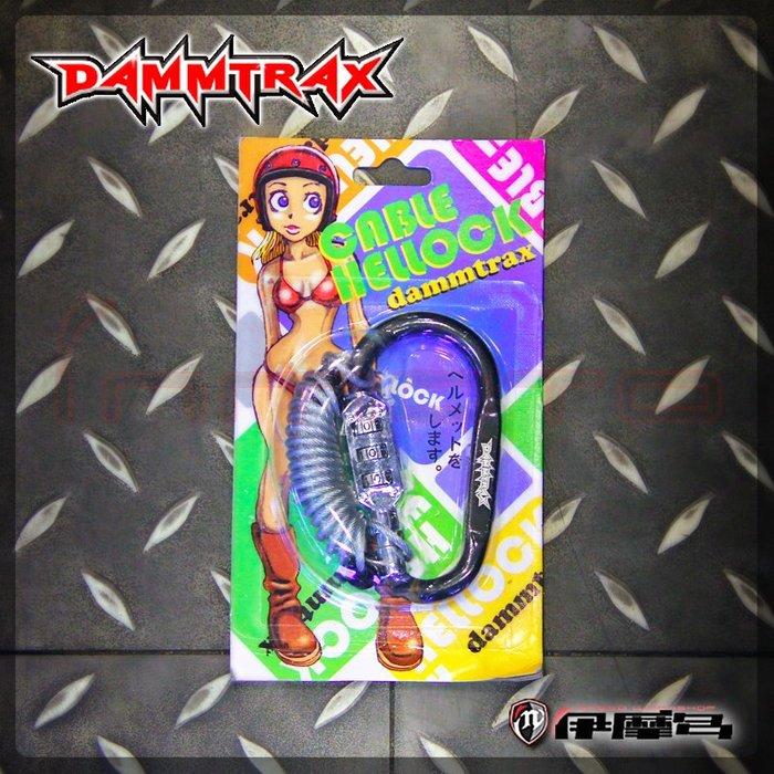 伊摩多※日本 DAMMTRAX HELL LOCK CABLE 安全帽鎖 黑 (80mm 鍊條型 密碼鎖 金銀黑共3色)