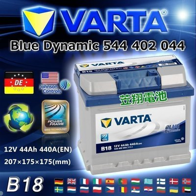 DIY自取舊換新 華達 VARTA 汽車電池(B18)54801 54701 飛雅特 新SX4 SKODA FIESTA