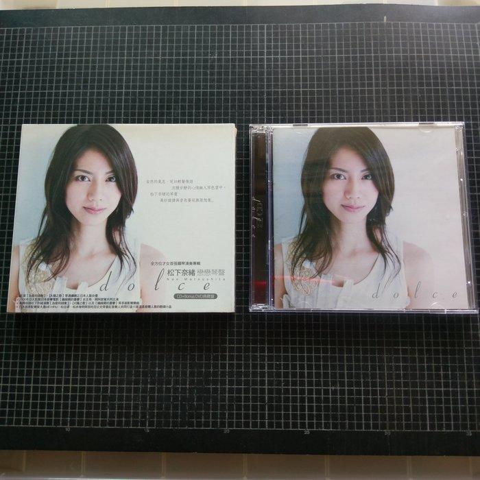 ※藏樂小舖※ (演奏CD) 松下奈緒~Dolce戀戀琴聲/首張鋼琴演奏專輯