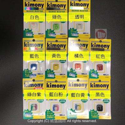 【威盛國際】 KIMONY 避震器 Quake Buster KVI205 360度全方位/錦織圭御用款