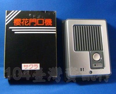 櫻花門口機(單賣門口機)500元