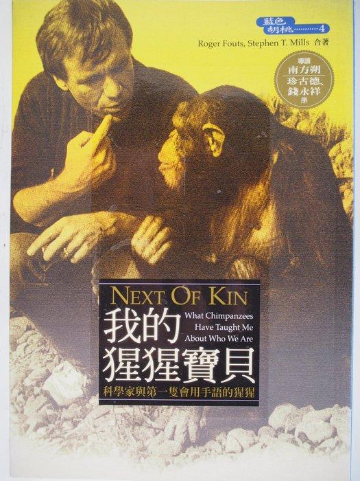 【月界】我的猩猩寶貝:科學家與第一隻會用手語的猩猩-初版一刷(絕版)_羅傑.傅茨_胡桃木出版_原價330〖動植物〗CHO
