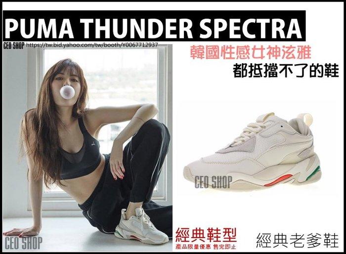 韓國代購【韓妞必備】Puma Thunder spectra 米白 綠紅配色 泫雅 老爹鞋 女鞋 經典配色 超夯鞋款