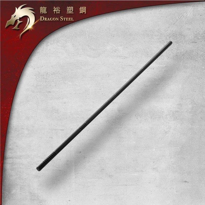 【龍裕塑鋼dragon steel】少林棍(短) 台製塑鋼/武術防身/少林棍法/百兵之祖/諸藝之宗/齊眉棍/猿猴棍