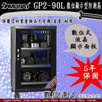 【數位達人】免運 SAMURAI 新武士 GP2-90L 電子防潮箱 / LCD顯示面板 90公升 防潮箱