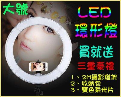 免運【無級調光買一送三】大LED環形燈...