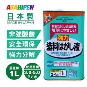 日本Asahipen 強力油漆塗料去除液1L 安全環保 快速分解 去漆劑 去漆水 油老爺快速出貨