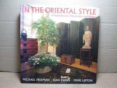 **胡思二手書店**《IN THE ORIENTAL STYLE》ISBN 082121814X 精裝