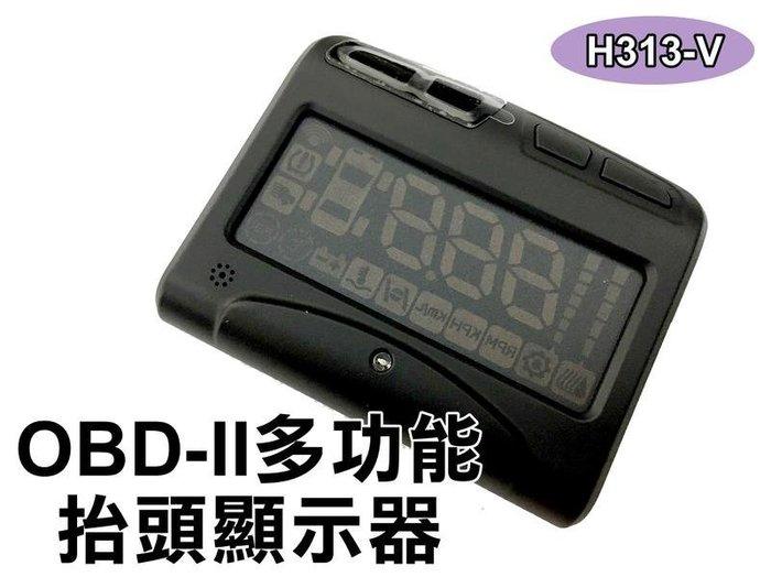 大新竹【阿勇的店】MIT 台灣製造 H313-V OBDII HUD OBD2 抬頭顯示器 車速 轉速 油耗 水溫 電壓