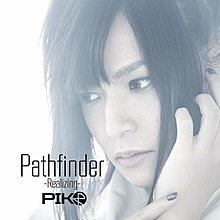 特價預購 ピコ Pathfinder 開拓者 Realizing (日版Type-B CD) 最新2019  航空版