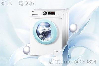 維尼 電器城 Haier/海爾 EG8012B29WI 8公斤大容量全自動變頻靜音滾筒洗衣機 變頻電機 大容量 消毒洗