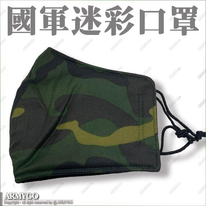 【ARMYGO】國軍雙層迷彩口罩