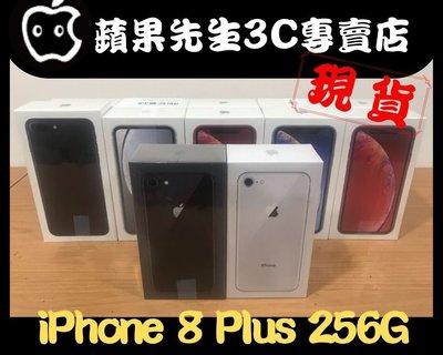 [蘋果先生] 台灣公司貨 iPhone 8 256G  4色現貨 新貨量少直接來電