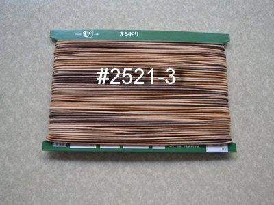 *巧巧布拼布屋*日本進口UNIFORM BRAID#2521段染棉繩2mm 束口包專用購買請註明編號
